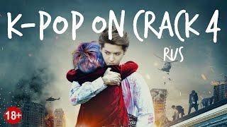 """K-POP CRACK Rus. (""""Поезд в Пусан"""", часть 2)"""