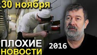 Вячеслав Мальцев | Плохие новости | Артподготовка | 30 ноября 2016
