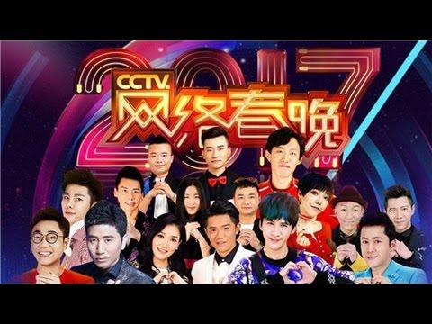 《2017CCTV网络春晚》 高清完整版 新春网民大联欢  | CCTV春晚