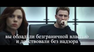 Первый мститель: Противостояние (русский) трейлер на русском / Captain America: Civil War trailer