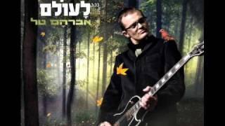 Israeli Music - Avraham Tal מחוזקים לעולם אברהם טל