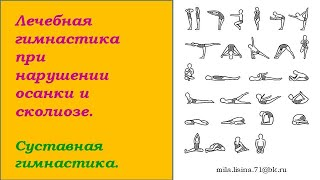 Лечебная гимнастика при нарушении осанки и сколиозе. Суставная гимнастика. Часть 1