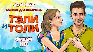 Тэли и Толи / Фильм комедия HD