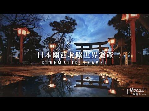 日本關西北陸世界遺產旅行 / Exploring JAPAN Kansai & Hokuriku / Cinematic Travel / Vocal的攝影旅行日本最終章 / Wint