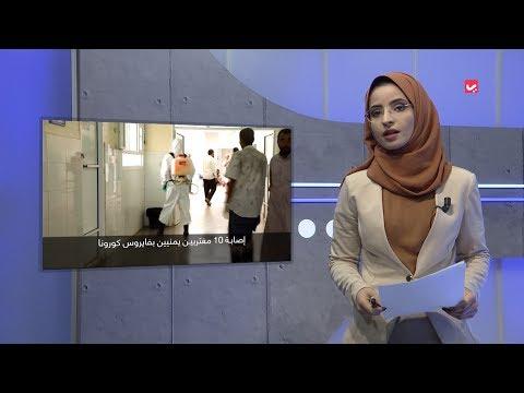 موجز الاخبار | 28 - 03 - 2020 | تقديم صفاء عبدالعزيز | يمن شباب