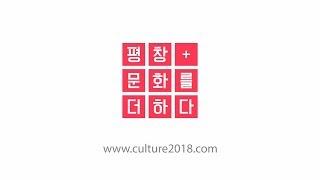 2018 평창문화올림픽