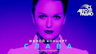Download Живой концерт Славы (LIVE @ Авторадио) Mp3 and Videos