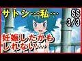 【ポケモンSS】3/3スイレン「サトシ…私、妊娠したかもしれない…」【アニメSSちゃんねる777】