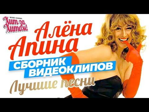Алёна АПИНА — ЛУЧШИЕ ПЕСНИ /Видеоальбом/