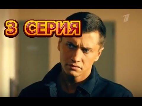 Мажор 3 сезон 3 серия - Полный анонс