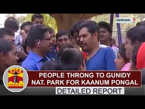 People throng to Guindy National Park for Kaanum Pongal | Thanthi TV