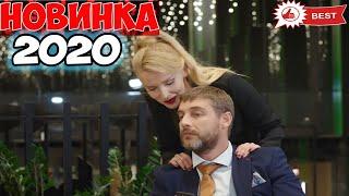 Фильм только появился! МОСКОВСКАЯ ПЛЕННИЦА Русские мелодрамы 2020 новинки, фильмы 2020 HD