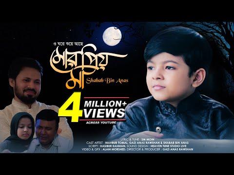 Mor Prio Ma Gojol (ও ঘরে শুয়ে আছে মোর প্রিয় মা) Shabab Bin Anas Mp3 Lyrics