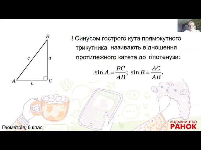 8 клас. Геометрія. Розв'язування прямокутних трикутників