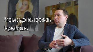 Интервью с художником-портретистом Андреем Маркиным.