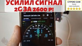 Усиление сотовой связи за 2 600 р.