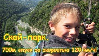 Скай-парк. Мегатрол - спуск 700 м со скоростью 120км ч. (06.18г.) Семья Бровченко.