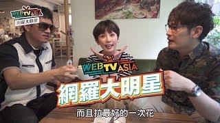 WebTVAsia 網羅大明星 #12【魏如萱娃娃】親自做咖啡拉花!結果超爆笑