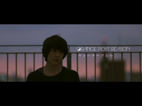 ORANGE POST REASON - ウォーターブルー (Official Music Video)