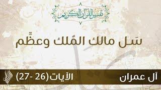 سَل مالك المُلك وعظِّم - د.محمد خير الشعال
