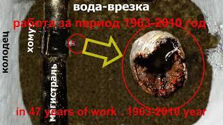 Врезка воды служит уже  55 лет.Water. the connection to the main.