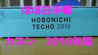 ほぼ日手帳 カズン 2016年版 開封動画です.