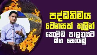 පද්ධතිමය වෙනසක් තුලින් කොවිඩ් පාලනයට මග සොයමු   Piyum Vila   14 - 05 - 2021   SiyathaTV Thumbnail