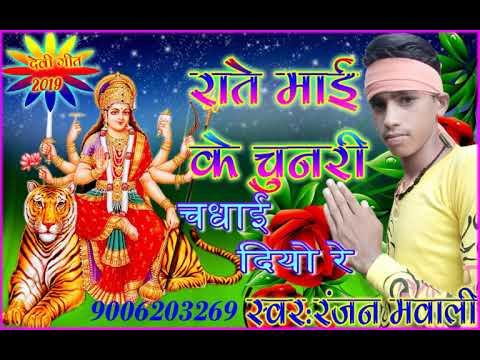Bhojpuri Super Hit Song Singer- RANJAY MAWALI