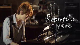 平岡史也 - Rebirth