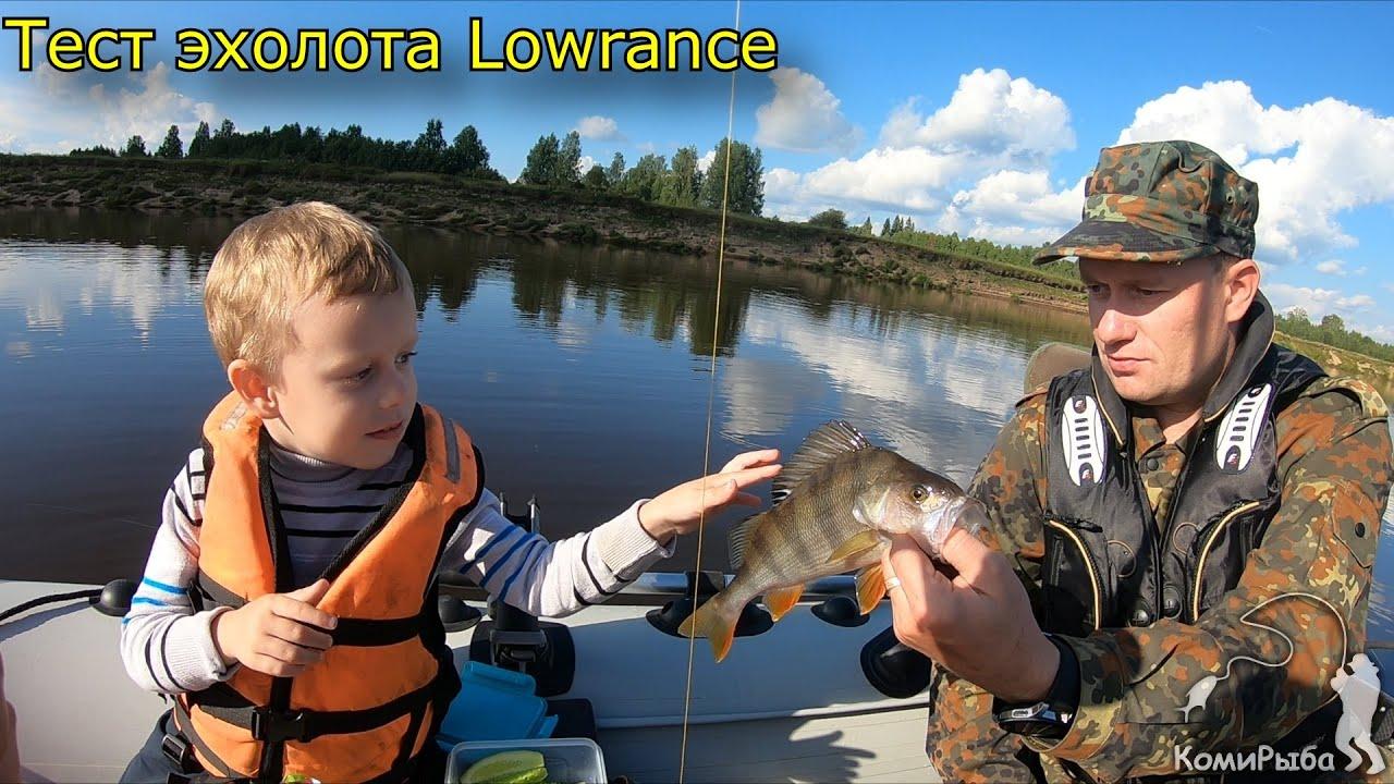 Семейная рыбалка на лодке 2020. Тест эхолота Lowrance Elite Ti2