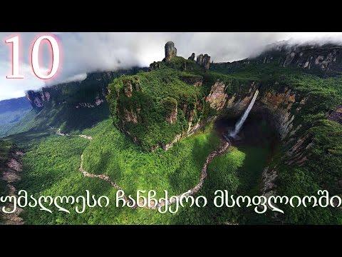 10 უმაღლესი ჩანჩქერი მსოფლიოში (ვიდეო)