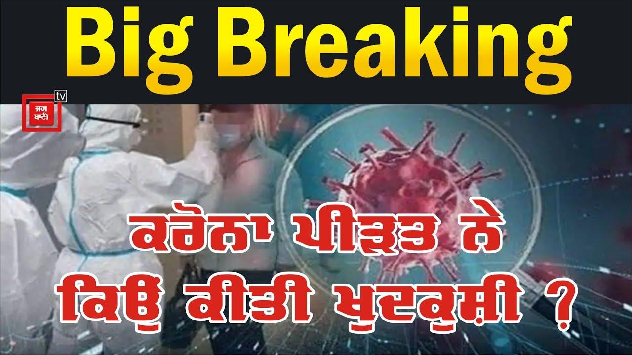 Big Breaking: Amritsar `ਚ Corona Patient ਨੇ ਕੀਤੀ ਖੁਦਕੁਸ਼ੀ