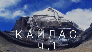 Тибет, Кайлас 2015. Часть 1(Тибет. Август 2015 г. Посещение сакральных озёр в составе исследовательской группы