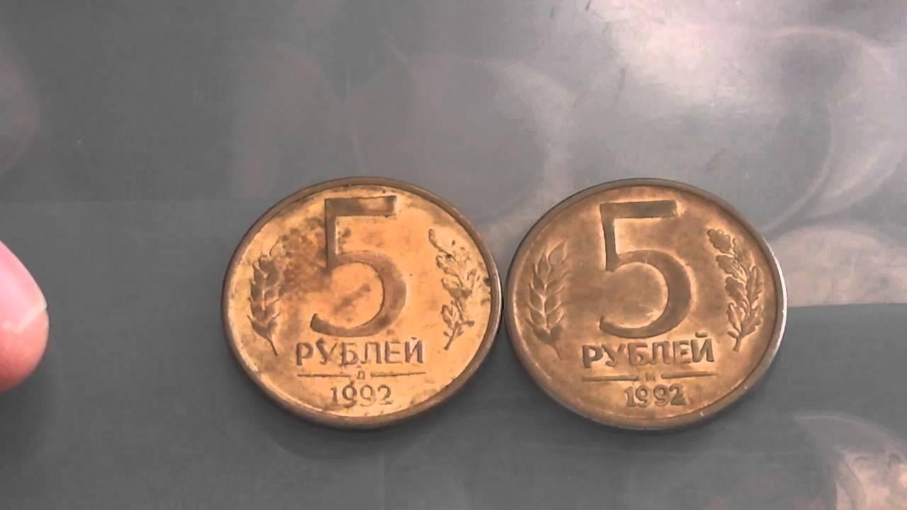Сколько стоит монета 1992 года 5 рублей сколько стоит олимпийская форма