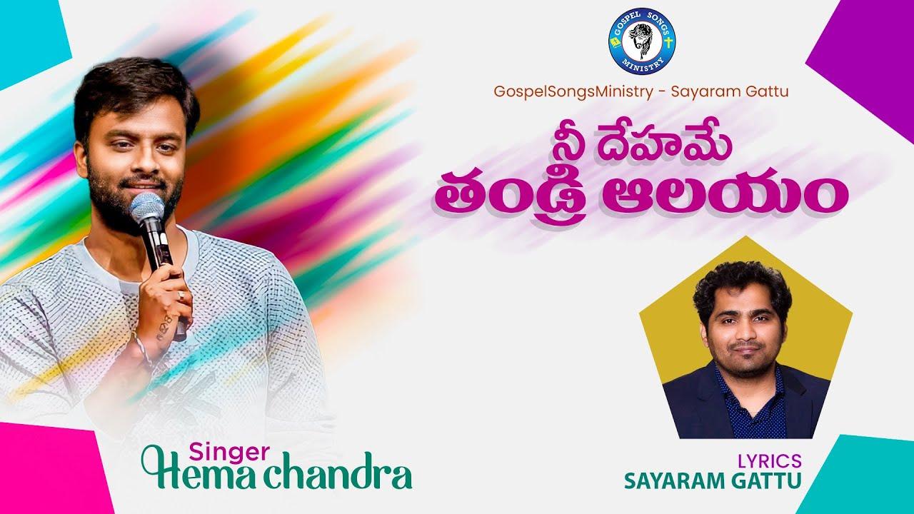 నీ దేహమే తండ్రి | Nee Dehame Thandri | Telugu Christian Songs | Sayaram Gattu | Hema Chandra