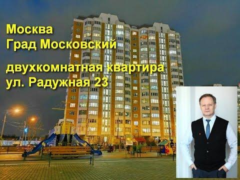 Радужная 23   2 комнатная квартира в Москве   Град Московский