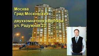 Смотреть видео Радужная 23   2 комнатная квартира в Москве   Град Московский онлайн