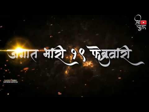 shiv-jayanti-status-2020-🚩-shivjayanti-2020-status-🚩-19-february-shivaji-jayanti-status