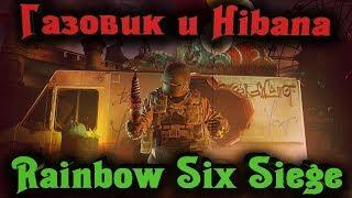 ШТУРМОВИК HIBANA И ЗАЩИТНИК SMOKE - RAINBOW SIX SIEGE