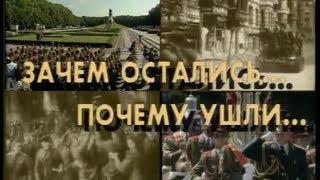 ГСВГ-ЗГВ: Зачем остались, почему ушли. Фильм. [HQ](Полная версия (2 серии) документального расследования про вывод Западной Группы Войск из Германии в 1994 году...., 2013-01-22T15:37:45.000Z)