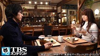 最上(三浦翔平)に突然プロポーズされたミチコ(深田恭子)は、婚約に浮かれ...