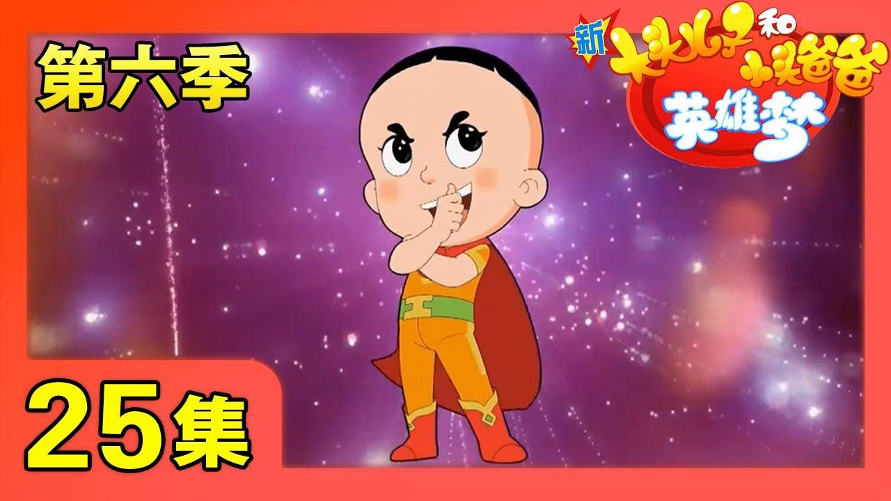 《新大头儿子和小头爸爸英雄梦》 第25集 冒险家的第一步/荒岛英雄 |《新大头儿子和小头爸爸》(第六季)华语动漫