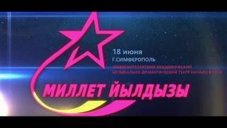 """Кастинг """"Миллет йылдызы"""" в Симферополе"""