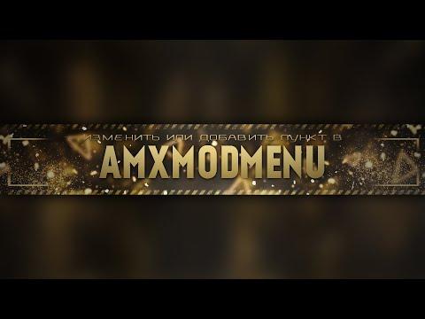 Как изменить amxmodmenu
