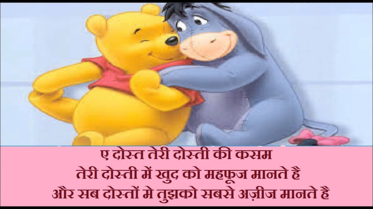 Happy friendship day 2016 greetings hindi sms shayari wishes happy friendship day 2016 greetings hindi sms shayari wishes text message whatsapp video 17 youtube altavistaventures Images
