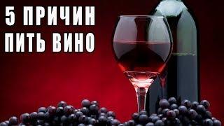УЗНАЙ 5 Причин Пить Красное Вино Каждый День