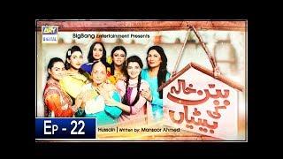 Babban Khala Ki Betiyan Episode 22 - 6th Dec 2018 - ARY Digital Drama