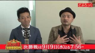 「歌ネタ王決定戦2015」は9月9日(水)夜9:56放送です! 決勝進出者、ど...