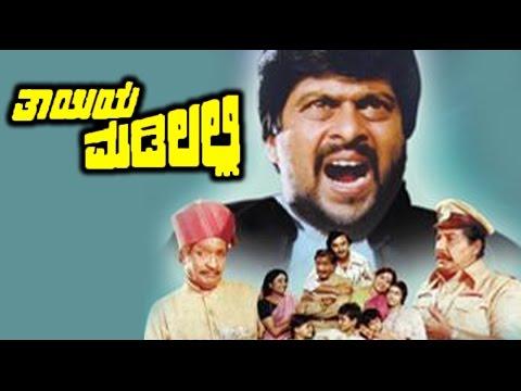 Thayiya Madilalli – ತಾಯಿಯ ಮಡಿಲಲ್ಲಿ | Kannada Full Movie | Ashok | Aarathi | Shankarnag | Udayakumar