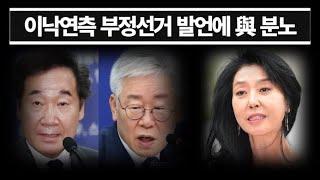 이낙연 측... 부정선거 발언까지 나왔다.. 與 발끈 선 넘었다.. 김부선 이재명 낙선 운동 선언